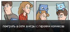 поиграть в сети в игры с героями комиксов