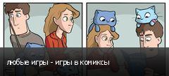 любые игры - игры в комиксы