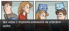 все игры с героями комиксов на игровом сайте