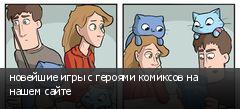 новейшие игры с героями комиксов на нашем сайте