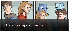 online игры - игры в комиксы