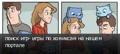 поиск игр- игры по комиксам на нашем портале