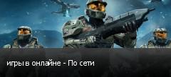 игры в онлайне - По сети