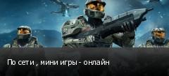 По сети , мини игры - онлайн