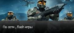 По сети , flash игры