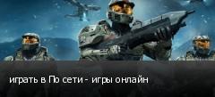 играть в По сети - игры онлайн