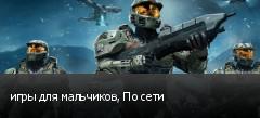 игры для мальчиков, По сети