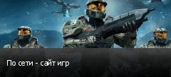 По сети - сайт игр