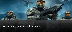 поиграть online в По сети