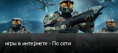 игры в интернете - По сети