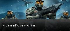 играть в По сети online