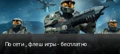 По сети , флеш игры - бесплатно