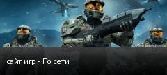 сайт игр - По сети