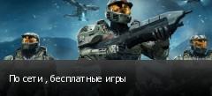 По сети , бесплатные игры