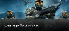 портал игр- По сети у нас