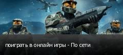 поиграть в онлайн игры - По сети