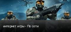 интернет игры - По сети