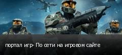 портал игр- По сети на игровом сайте