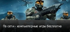 По сети - компьютерные игры бесплатно