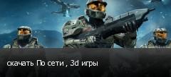 скачать По сети , 3d игры