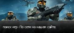 поиск игр- По сети на нашем сайте