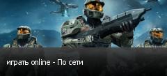 играть online - По сети
