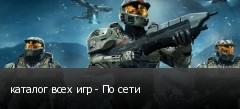каталог всех игр - По сети