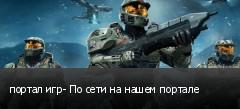 портал игр- По сети на нашем портале