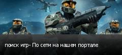 поиск игр- По сети на нашем портале
