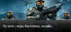 По сети - игры бесплатно, онлайн