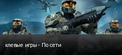 клевые игры - По сети