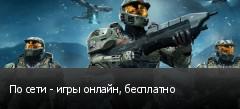 По сети - игры онлайн, бесплатно