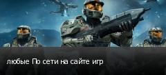 любые По сети на сайте игр