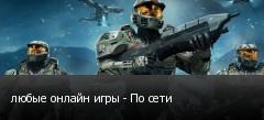любые онлайн игры - По сети