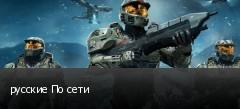 русские По сети