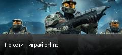 По сети - играй online