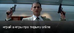 играй в игры про тюрьму online