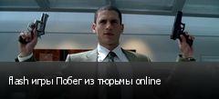 flash игры Побег из тюрьмы online