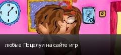 любые Поцелуи на сайте игр