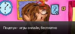 Поцелуи - игры онлайн, бесплатно