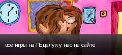 все игры на Поцелуи у нас на сайте