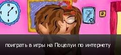 поиграть в игры на Поцелуи по интернету