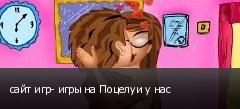 сайт игр- игры на Поцелуи у нас