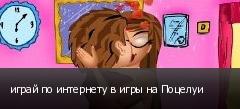 играй по интернету в игры на Поцелуи