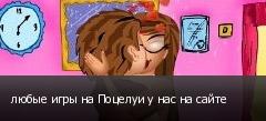 любые игры на Поцелуи у нас на сайте