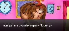 поиграть в онлайн игры - Поцелуи