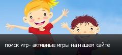 поиск игр- активные игры на нашем сайте