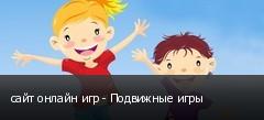 сайт онлайн игр - Подвижные игры