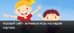 игровой сайт- активные игры на нашем портале