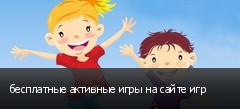 бесплатные активные игры на сайте игр